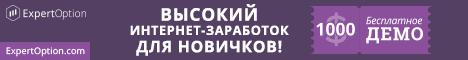 IQ Option в России или как Обойти запрет